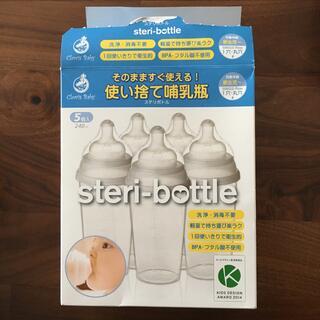 使い捨て哺乳瓶 5個入り(哺乳ビン)