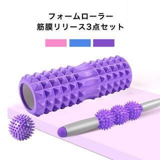 筋膜リリース 3点セット ヨガ ダイエット 自宅 セルライト むくみ防止(エクササイズ用品)