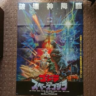 コウダンシャ(講談社)の復刻版『ゴジラvsスペースゴジラ』B1ポスター(印刷物)