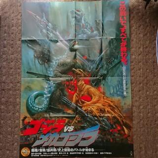 コウダンシャ(講談社)の復刻版『ゴジラvsメカゴジラ』B1ポスター(印刷物)