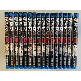 鬼滅の刃 8〜23巻