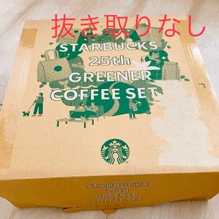Starbucks Coffee - Starbucks 25th Greener Coffee Set スタバ