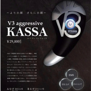 V3カッサ