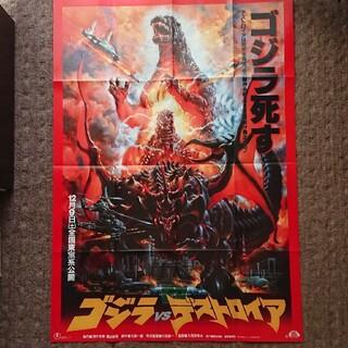 コウダンシャ(講談社)の復刻版『ゴジラvsデストロイア』B1ポスター(印刷物)