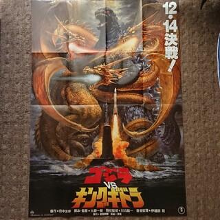 コウダンシャ(講談社)の復刻版『ゴジラvsキングギドラ』B1ポスター(印刷物)