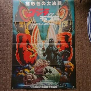 コウダンシャ(講談社)の復刻版『ゴジラvsモスラ』B1ポスター(印刷物)