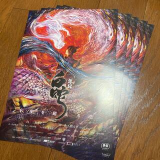白蛇 フライヤー 5枚(印刷物)