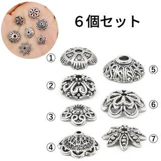 (1020) 花 座金 透かし ビーズキャップ ハンドメイド アンティーク 6個