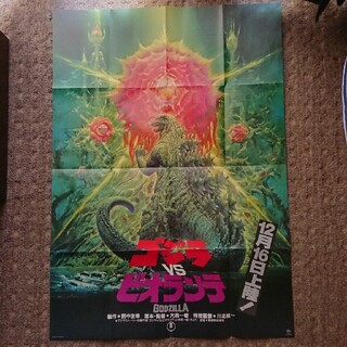 コウダンシャ(講談社)の復刻版『ゴジラvsビオランテ』B1ポスター(印刷物)