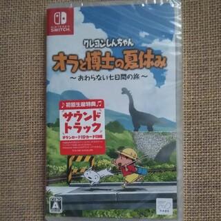 ニンテンドースイッチ(Nintendo Switch)のクレヨンしんちゃん「オラと博士の夏休み」~おわらない七日間の旅~ Switch(家庭用ゲームソフト)