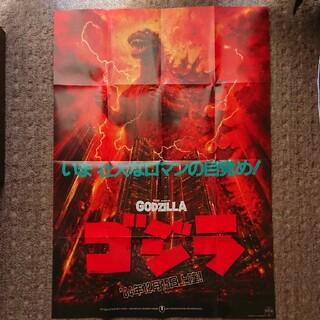 コウダンシャ(講談社)の復刻版『ゴジラ(1984)』B1ポスター(印刷物)