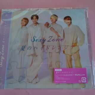 Sexy Zone - 夏のハイドレンジア 通常盤