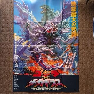 コウダンシャ(講談社)の復刻版『ゴジラ×メガギラス』B1ポスター(印刷物)