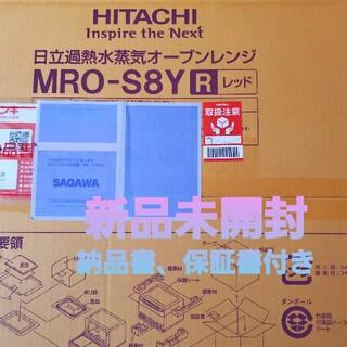 日立 過熱水蒸気オーブンレンジ ヘルシーシェフ MRO-S8Y(R) レッド