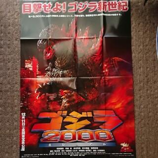 コウダンシャ(講談社)の復刻版『ゴジラ2000』B1ポスター(印刷物)