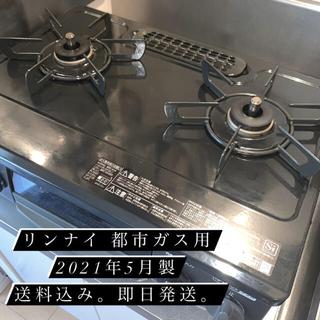 Rinnai - 【値下げしました!】リンナイ 都市ガス ガスコンロ 2口 2021年製