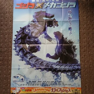 コウダンシャ(講談社)の復刻版『ゴジラ×メカゴジラ』B1ポスター(印刷物)