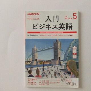 英語 NHK