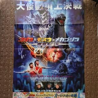 コウダンシャ(講談社)の復刻版『ゴジラ×モスラ×メカゴジラ』B1ポスター(印刷物)