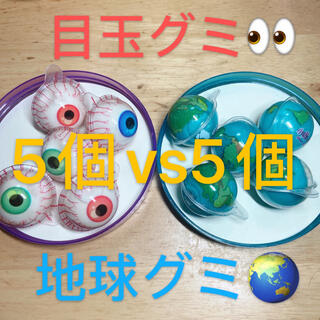 DaDa10個セット 地球グミ 目玉グミ お菓子 ASMR Gummi(菓子/デザート)