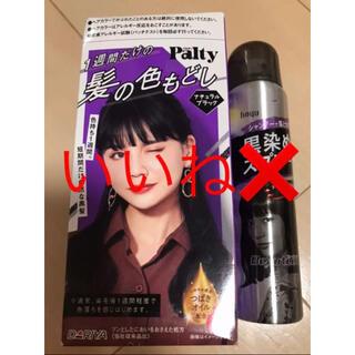 ホーユー(Hoyu)のパルティ一週間だけの髪の色もどし+ビューティーン黒染めスプレーセット(カラーリング剤)