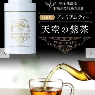 プレミアムティー「天空の紫茶」スペシャルパッケージ(茶)