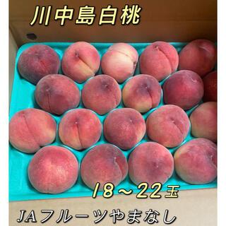 川中島白桃 山梨県産 特秀 18〜22玉 もも JAフルーツやまなし
