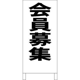 シンプル立看板「会員募集(黒)」【その他】全長1m(その他)