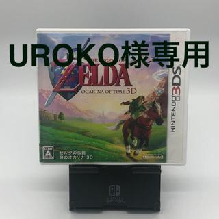 ニンテンドー3DS(ニンテンドー3DS)のUROKO様専用 ゼルダの伝説 時のオカリナ 3D 3DS(携帯用ゲームソフト)