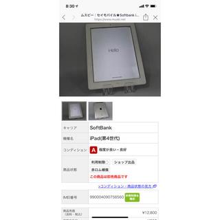 iPad - iPad 第4世代
