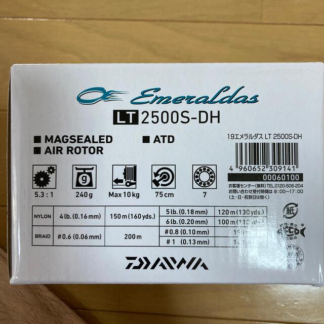 DAIWA(ダイワ)のエメラルダス LT2500S-DH スポーツ/アウトドアのフィッシング(リール)の商品写真