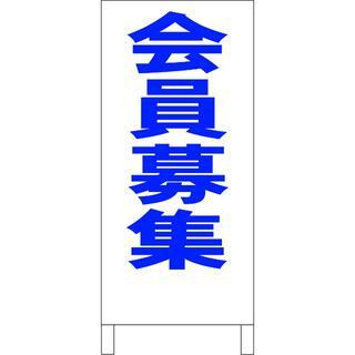 シンプル立看板「会員募集(青)」【その他】全長1m(その他)