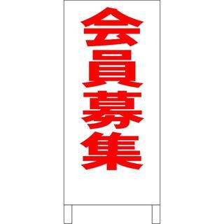 シンプル立看板「会員募集(赤)」【その他】全長1m(店舗用品)