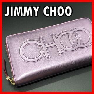JIMMY CHOO - 限定価格 新品未使用 JIMMY CHOO ジミーチュウ 長財布 パープル