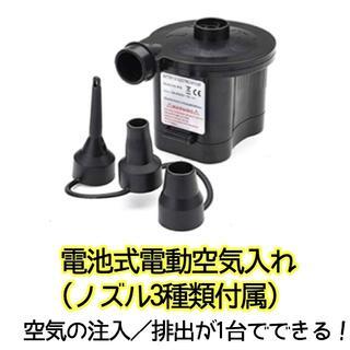 電池式電動空気入れ(ノズル3種付属)