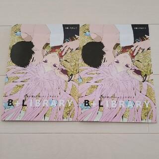 BL漫画専門ガイド B+LIBRARY vol.10 2冊 表紙:ララの結婚(印刷物)