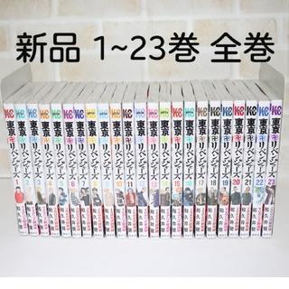 新品未読 東京リベンジャーズ 1~23巻 全巻セット