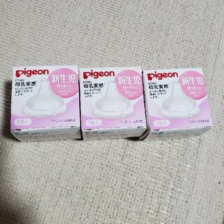 Pigeon - 母乳実感乳首 Pigeon SSサイズ  新品