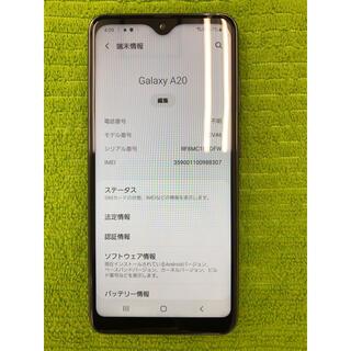 Galaxy - AU Galaxy A20 SCV46 ジャンク