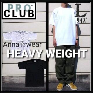 ホワイト《サイズL》プロクラブ ヘビーウェイト Tシャツ PRO CLUB