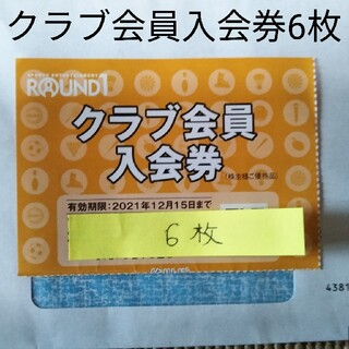 ラウンド株主優待券(ボウリング場)