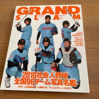 グランド・スラム 社会人野球の総合情報誌 no.35(趣味/スポーツ/実用)