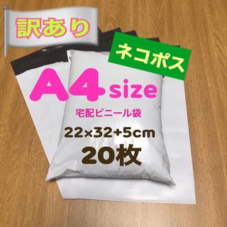 【A4サイズ】宅配ビニール袋 50枚