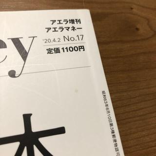 朝日新聞出版 - AERA Money アエラマネー 今さら聞けない投資