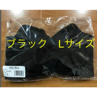 2枚  PGブラ ブラック Lサイズ