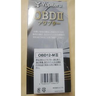 ユピテル(Yupiteru)のユピテルGPSレーダーOBD2新品未使用未開封品(レーダー探知機)