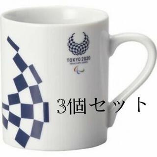 東京2020 オリンピック パラリンピック マグカップ3個セット