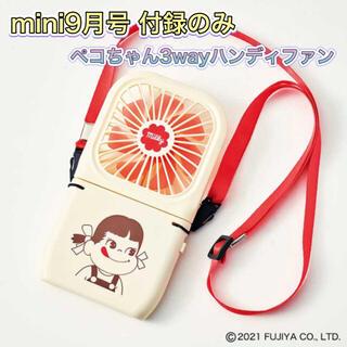mini  ミニ   9月号付録  ペコちゃん3WAYハンディファン 扇風機