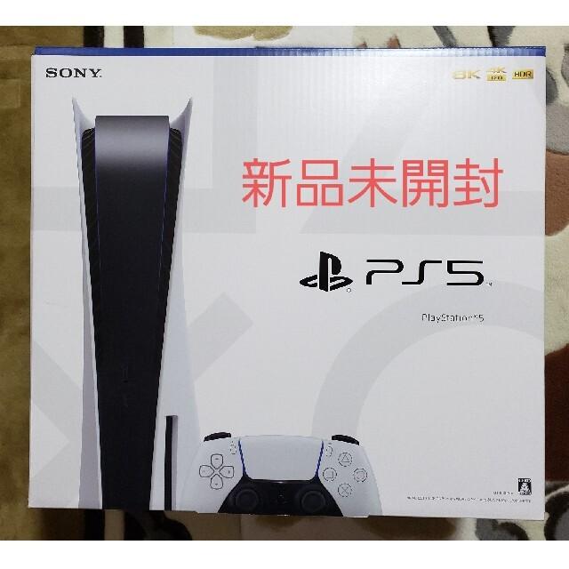 PlayStation(プレイステーション)のPS5 PlayStation5 CFI-1000A01 エンタメ/ホビーのゲームソフト/ゲーム機本体(家庭用ゲーム機本体)の商品写真