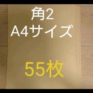 クラフト封筒 角2 A4サイズ 55枚(オフィス用品一般)